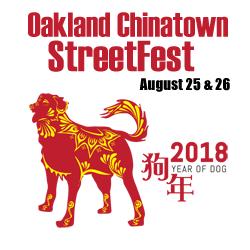 Streetfest_logo_2018_250px
