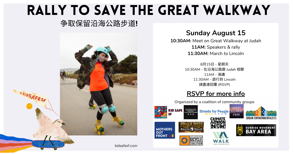 Save the Great Walkway Rally Flyer