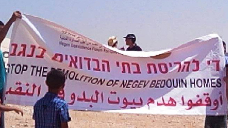 Stop_the_demolition_of_negev_bedouin_homes_-_cropped_no_effects