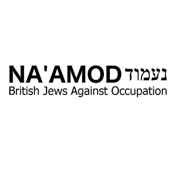 Na'amod_logo_actual